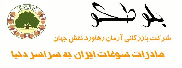 فروشگاه سوغات ایران